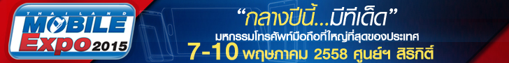 Thailnad Mobile Expo 2015 Hi-End