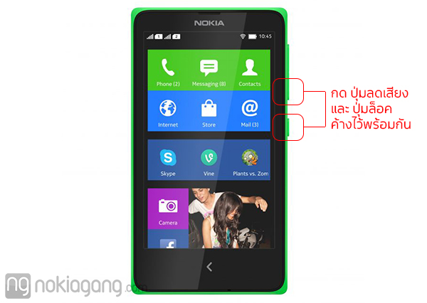 Nokia-X-How-to-capture-screen