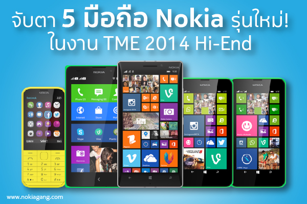 5 new nokia phones tme 2014 hi-end 600_400-01-01