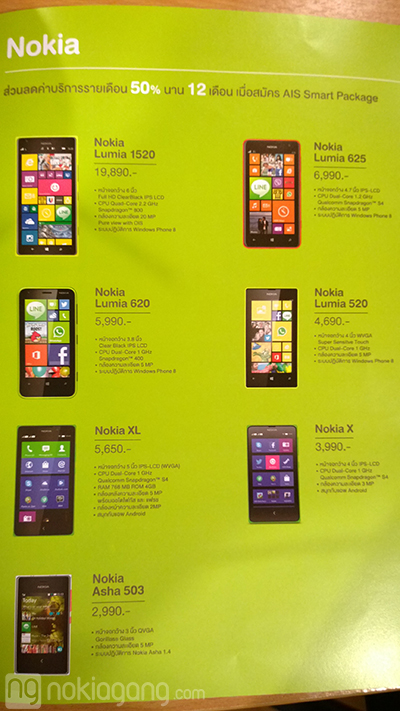 Nokia-AIS-Mobile-Expo